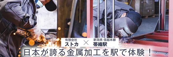 日本が誇る金属加工を帯織駅で体験