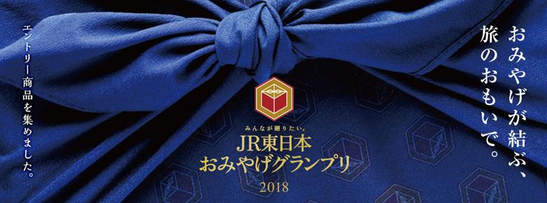 「JR東日本おみやげグランプリ2018」エントリー商品
