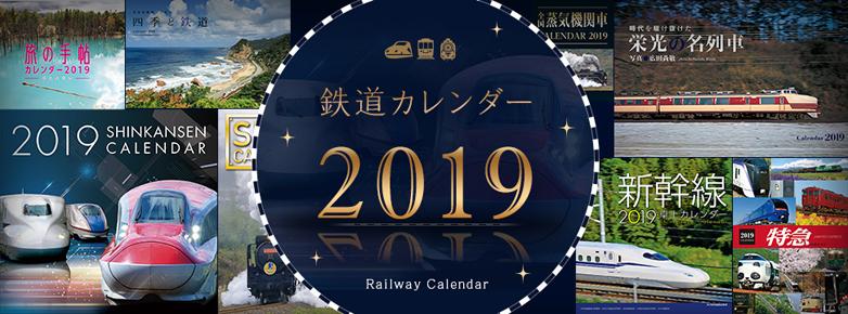 2019年版「鉄道カレンダー」