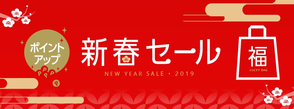新春セール・福袋特集