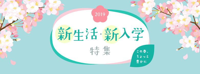 新生活・新入学特集 2019