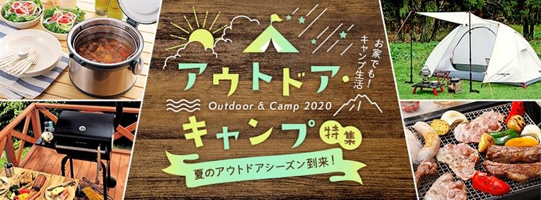2020アウトドア・キャンプ特集