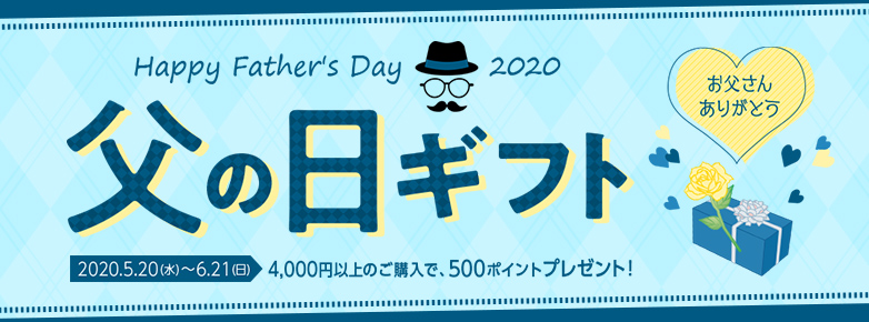 2020父の日ギフト