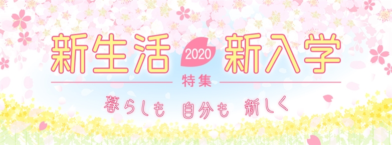 2020 新生活・新入学特集