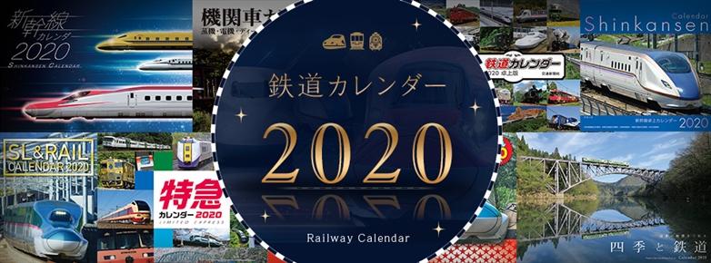 鉄道カレンダー2020特集