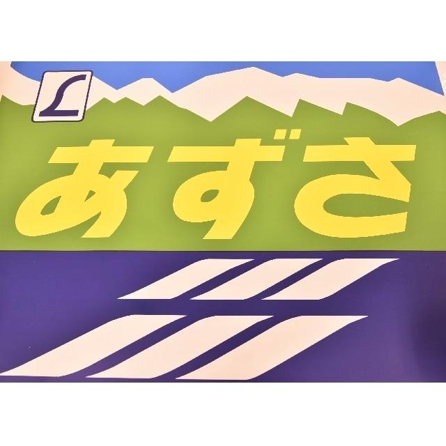 【レプリカ】特急ヘッドマークシリーズ 特急あずさ