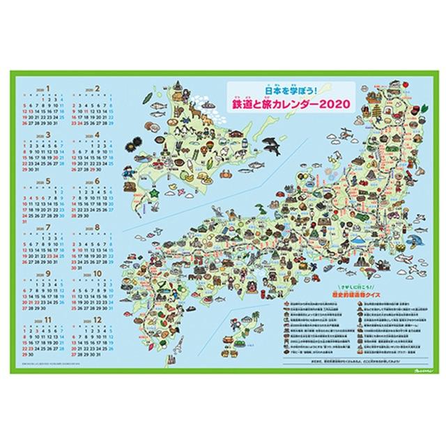 日本を学ぼう!鉄道と旅カレンダー2020 N700Aのぞみ