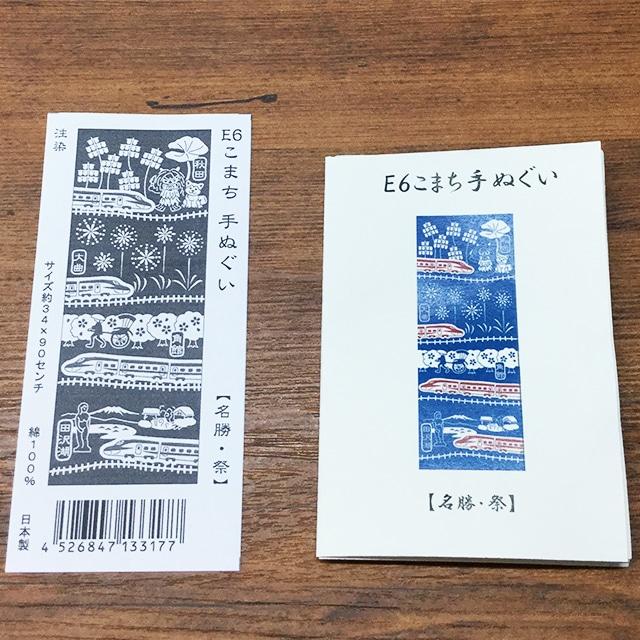 【JR秋田支社公式】E6秋田新幹線「こまち」 鉄道あんてなオリジナルセット 送料込