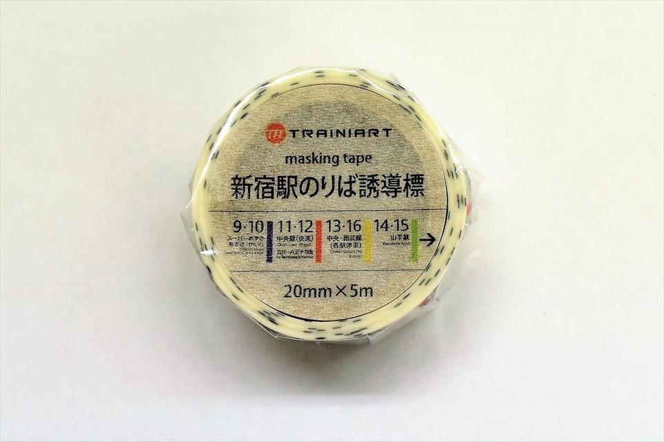 【TA】駅ご案内 マスキングテープセット