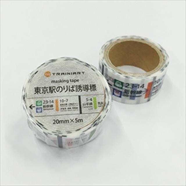【TA】マスキングテープ 東京駅のりば誘導標