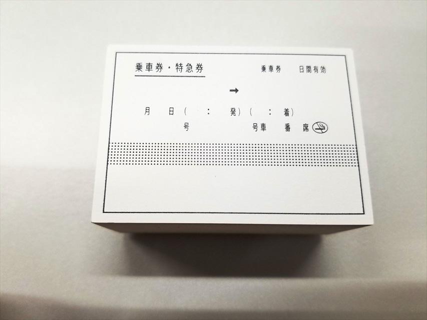 【TA】駅員さんおしごとハンコ乗車券