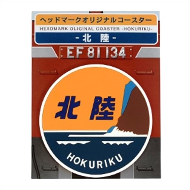 【TA】ヘッドマークオリジナルコースター「北陸」