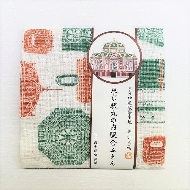 【TA】オリジナルふきん 東京駅丸の内駅舎