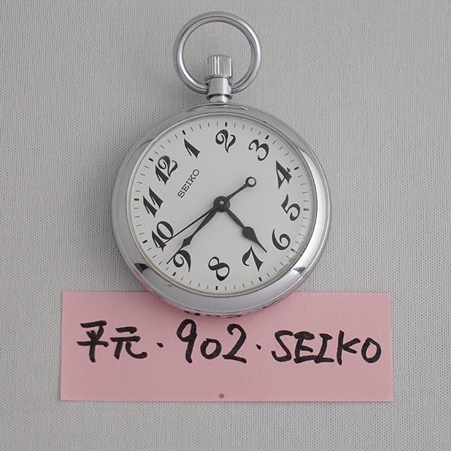 【古物】懐中時計(平元・902・JR盛岡・S)