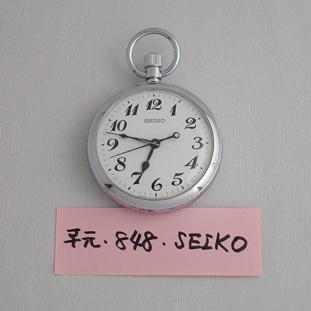 【古物】懐中時計(平元・848・JR盛岡・S)