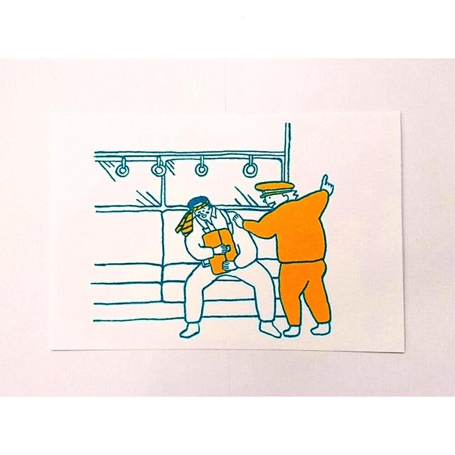 駅員さんおしごとポストカード 終電ですよ