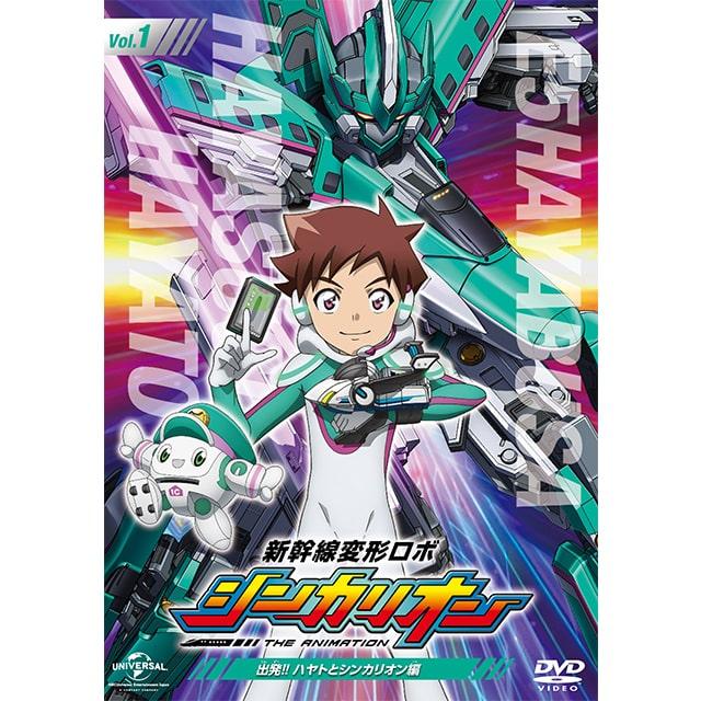 新幹線変形ロボ シンカリオン 先発DVD[1] 特典付