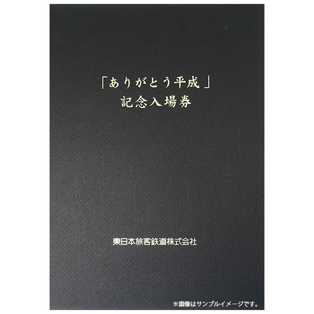 『ありがとう平成』記念入場券<第3回販売>