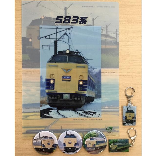 【JR秋田支社公式】復刻盤 特急形寝台列車「583系」グッズ 鉄道あんてなオリジナルセット 送料込