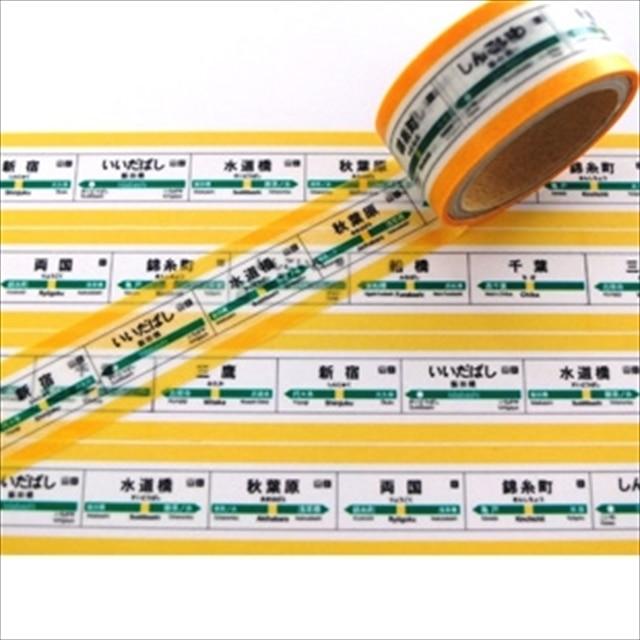 【TA】マスキングテープ 総武線