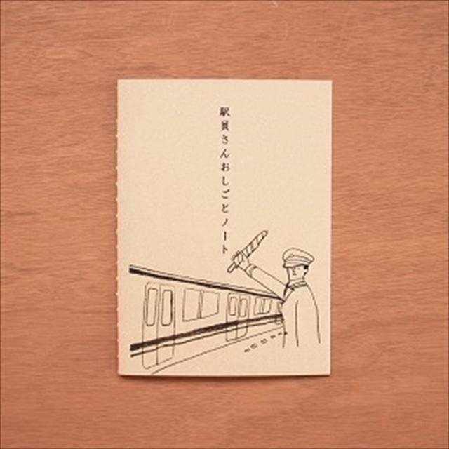 【TA】駅員さんおしごと ノート