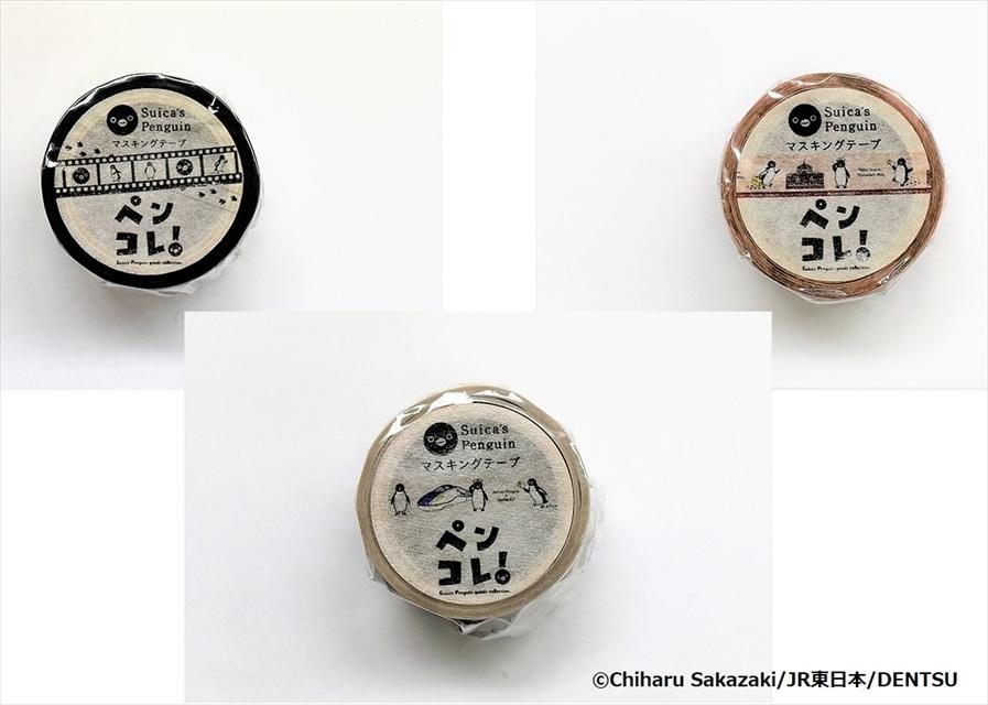 Suicaのペンギン バラエティ マスキングテープセット