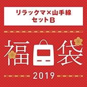 福袋2019 リラックマ×山手線B 送料込