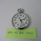 【古物】懐中時計(平元・493・JR盛岡・S)可動品