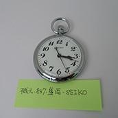 【古物】懐中時計(平元・847・JR盛岡・S)可動品