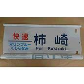 【古物】行先字幕 183系高崎車