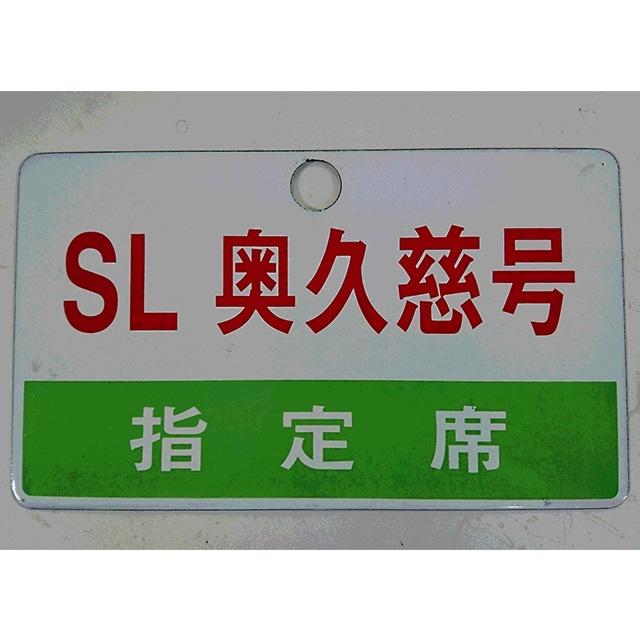 限定15個!【古物】愛称板 SL奥久慈号