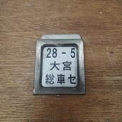 限定1個【古物】209系検査票入れ(検査札つき)