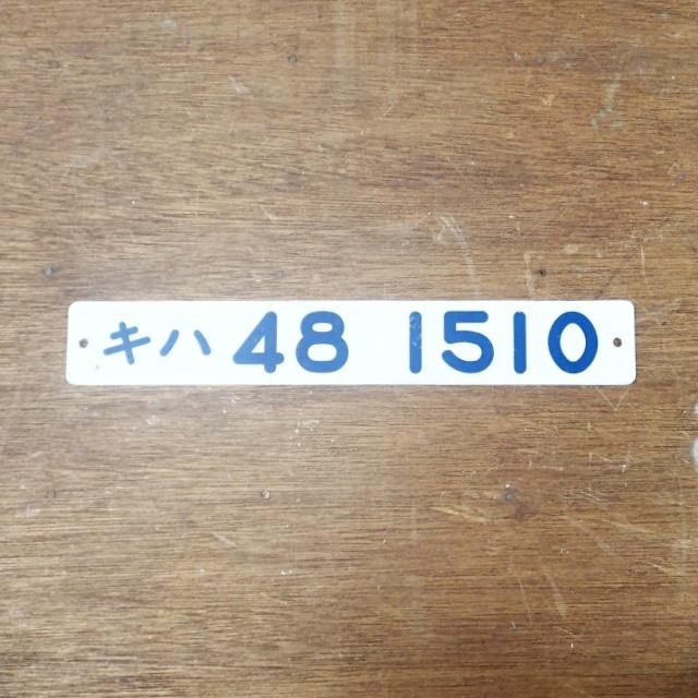 限定1個【古物】車内形式板 キハ48−1510