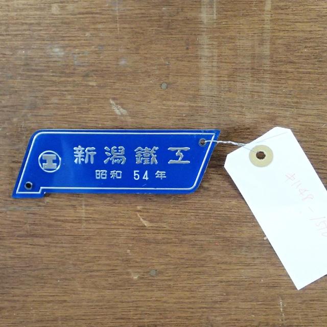 限定1個【古物】車内製造銘板 新潟鉄工