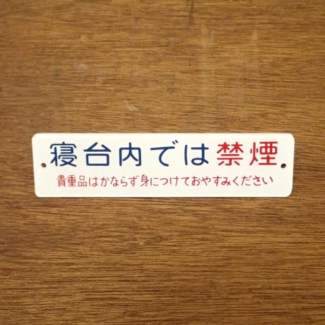 限定5個【未使用品】寝台内では禁煙プレート