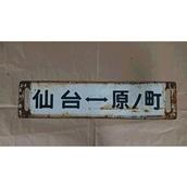 限定10点!【古物】サボ 仙台原ノ町/原ノ町仙台