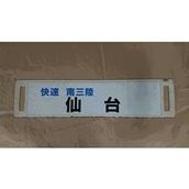 限定4点!【古物】サボ 快速南三陸仙台/気仙沼