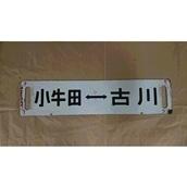 限定4点!【古物】サボ 小牛田古川/小牛田鳴子温泉