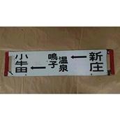 限定3点!【古物】サボ 小牛田鳴子温泉新庄/小牛田新庄