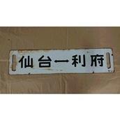 限定1点!【古物】サボ 仙台利府/利府仙台
