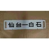 限定1点!【古物】サボ 仙台白石/松島仙台