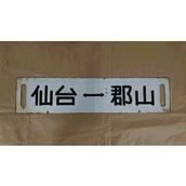 限定1点!【古物】サボ 仙台郡山/郡山仙台
