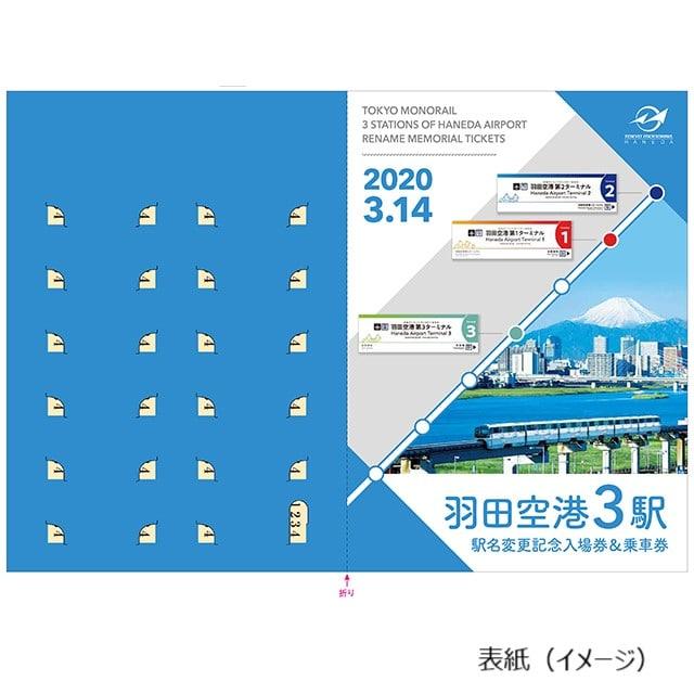 東京モノレール 羽田空港3駅駅名変更記念入場券&乗車券セット