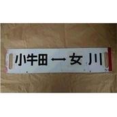 【限定1点】【古物】サボ 小牛田女川/小牛田石巻女川
