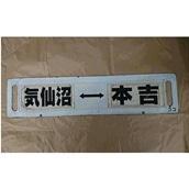 【限定1点】【古物】サボ 気仙沼本吉/気仙沼前谷地小牛田