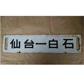 【限定1点】【古物】サボ 仙台白石/白石仙台(セウ)