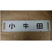 【限定1点】【古物】サボ 小牛田/快速いでゆ新庄仙台