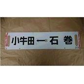 【限定1点】【古物】サボ 小牛田石巻/小牛田石巻女川