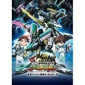 劇場版 シンカリオン未来からきた神速のALFA-X DVD<通常版>