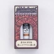 東京駅高架橋赤レンガアクリル絵の具 C51